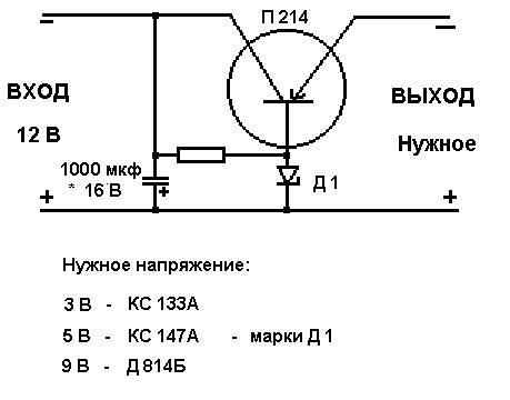 стабилизатор напряжения 5 вольт схема.
